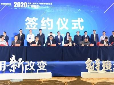 不锈钢行业动态 | 2020中国(抚州)不锈钢新材料应用产业峰会举行