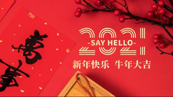 中兴溢德不锈钢 | 2021新年快乐!