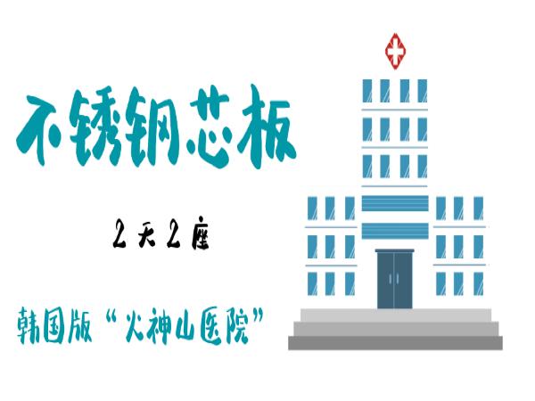 """我国不锈钢芯板用2天火速建造2座韩国版""""火神山医院"""""""