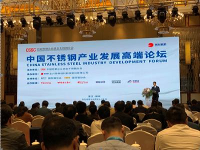 中国不锈钢行业2020年工作报告