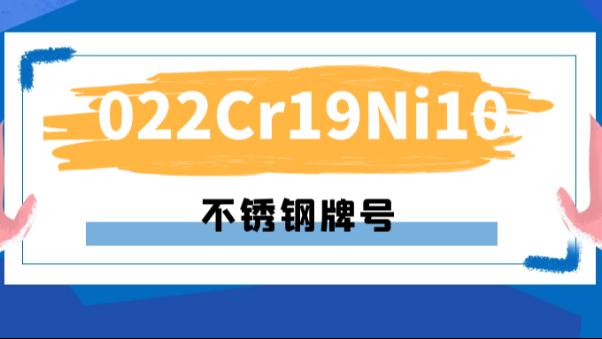 不锈钢牌号022Cr19Ni10中的022、19、10都代表了什么?