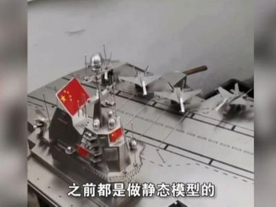 山东烟台一名挖掘机焊接工打造不锈钢航母模型,网友:高手在民间