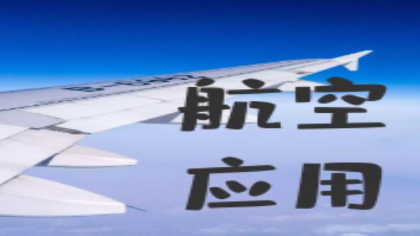 不锈钢在航空航天工业上的应用(上)