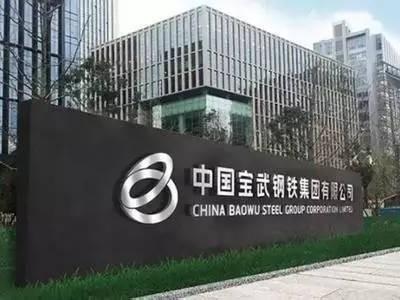 """亿吨""""钢铁航母""""的中国宝武都合并了哪些钢企?"""