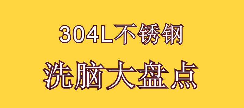 304L不锈钢洗脑大盘点1