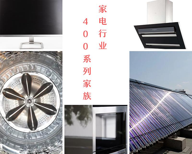 中兴溢德-400系列不锈钢家族-家电行业