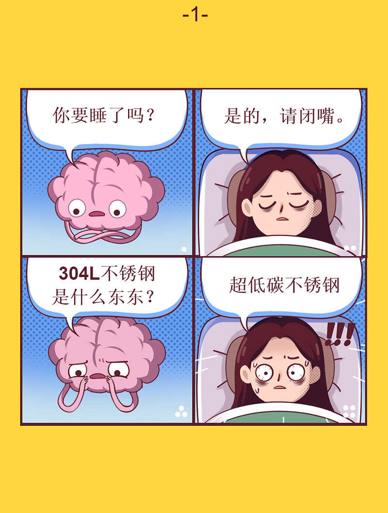 304L不锈钢洗脑大盘点2