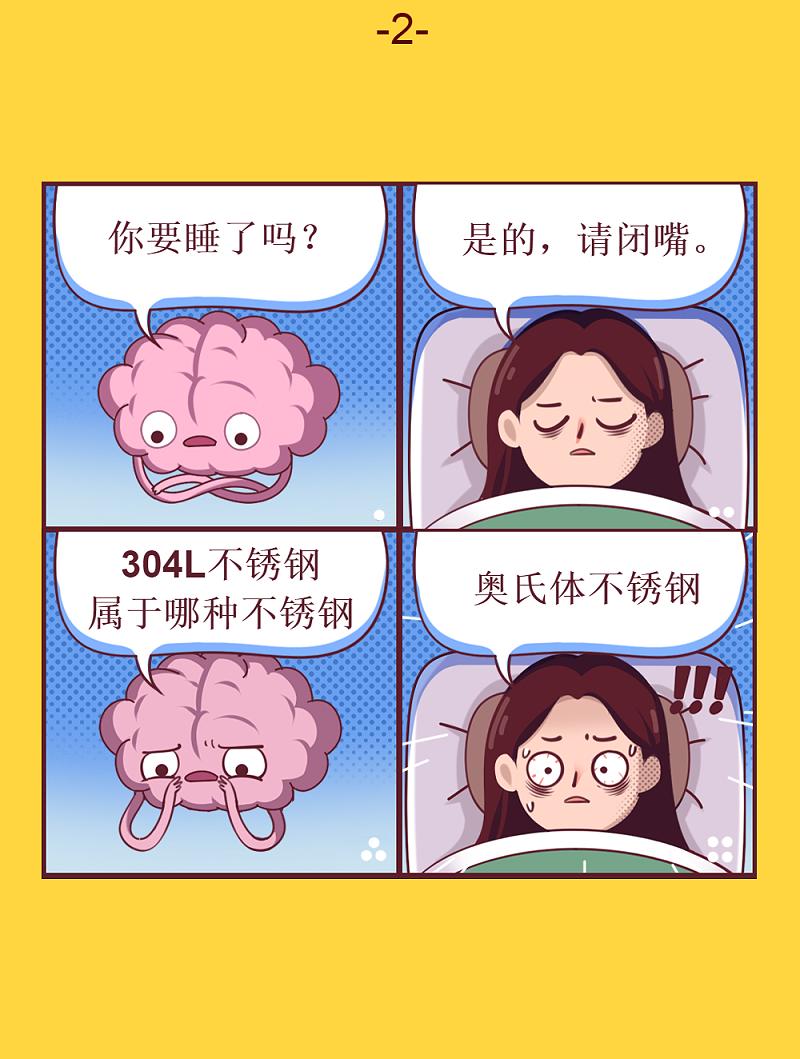 304L不锈钢洗脑大盘点3