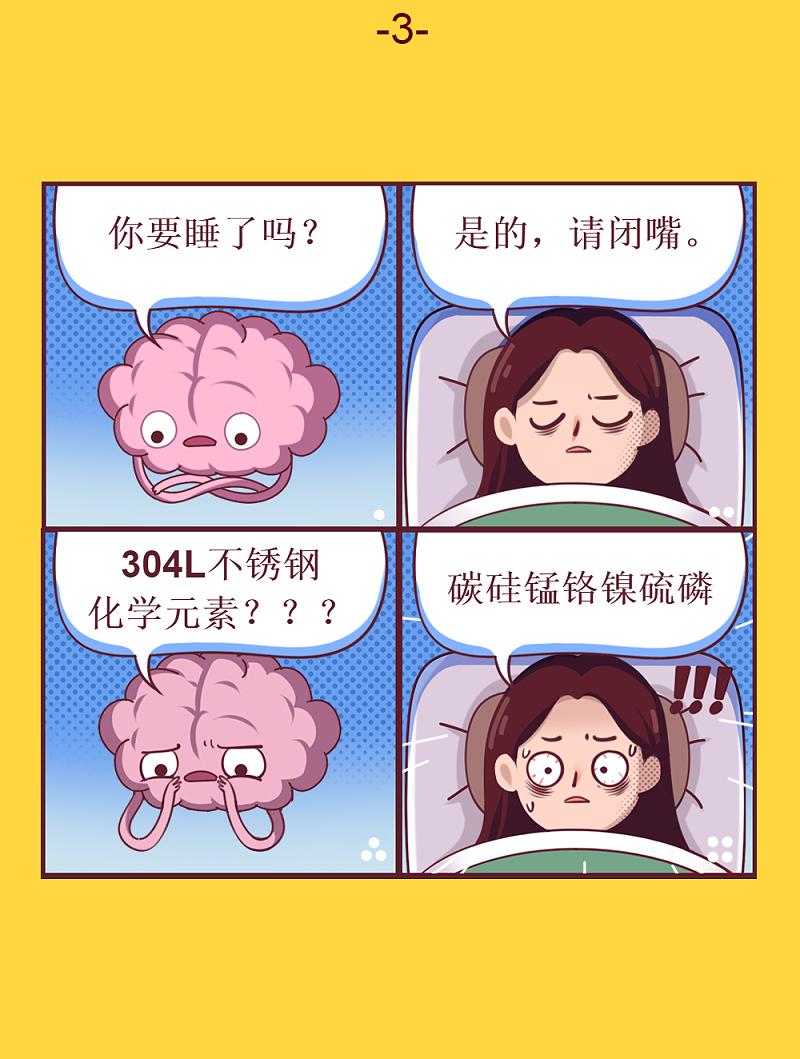 304L不锈钢洗脑大盘点4
