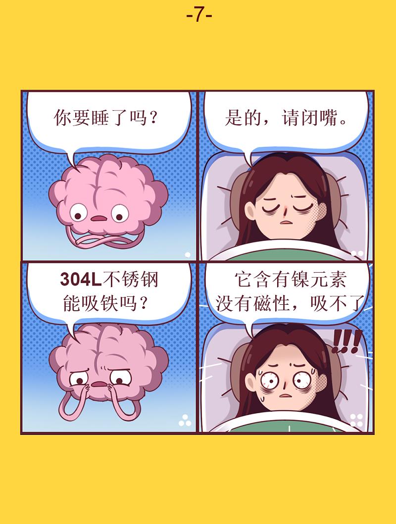 304L不锈钢洗脑大盘点8