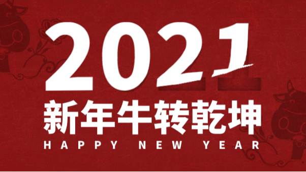 无锡中兴溢德不锈钢公司年会 | 2021携手奋进 筑梦前行