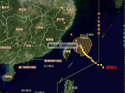 """好长时间没来台风了,这回台风""""黑格比""""来得还有点""""怪""""!"""