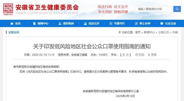 安徽省公开发文允许部分公共场合可以摘下口罩