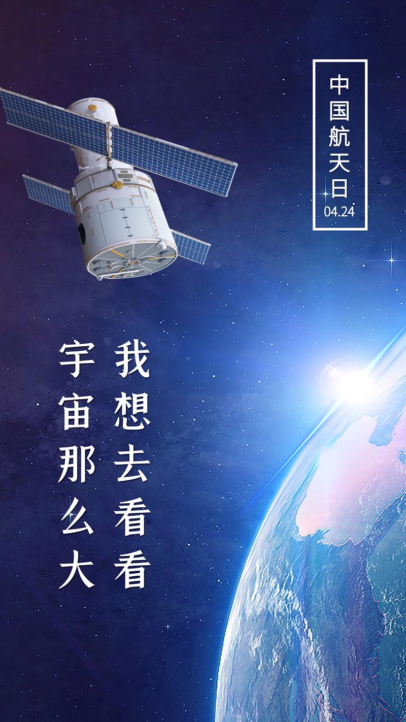 4月24日中国航天日