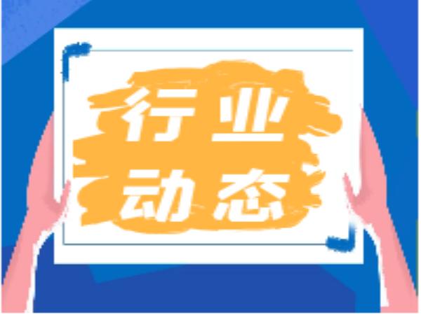 日媒:中国宝武钢铁产量跃居世界第一日企倍感担忧