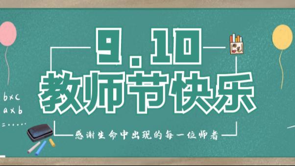 910教师节 | 中兴溢德不锈钢祝全天下的老师 节日快乐!